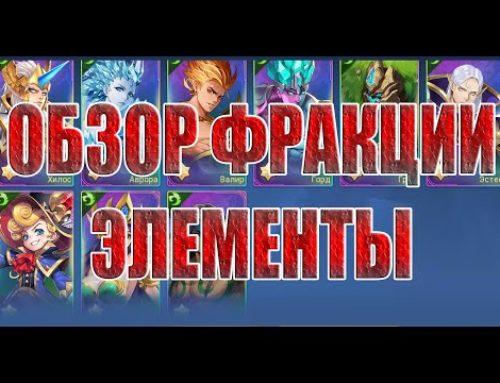 ОБЗОР ФРАКЦИИ ЭЛЕМЕНТЫ Mobile Legends: Adventure