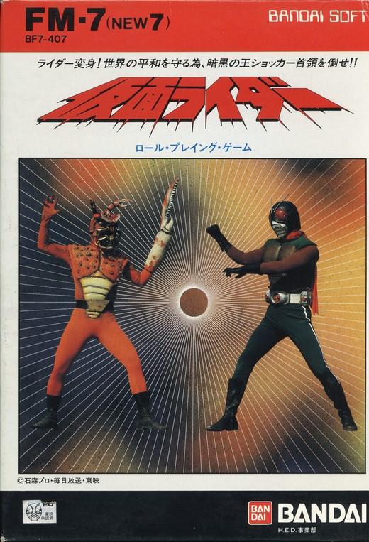 Kamen Rider sur jdrpg.fr